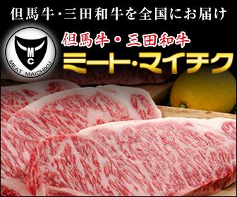 上質でまろやかな味わい但馬牛・三田和牛専門店【ミートマイチク】