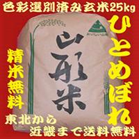 栗田米屋「活き活きミネラル米」ひとめぼれ22.5kg