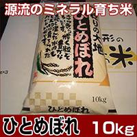 栗田米屋「活き活きミネラル米」ひとめぼれ10kg